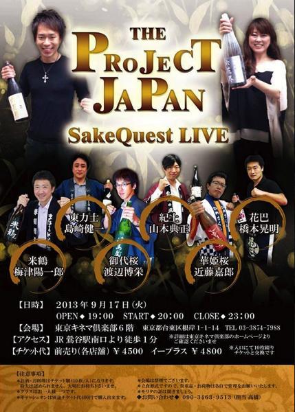 六花界・森田隼人が仕掛ける日本酒イベント「THE PROJECT JAPAN Sake Quest LIVE」若手蔵人が集合!