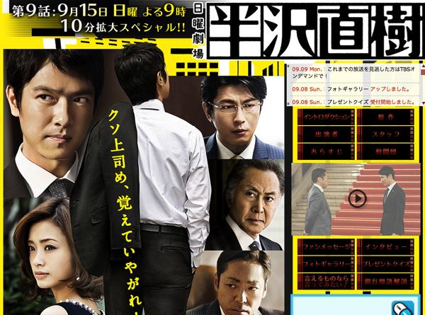 【半沢直樹】第8話の視聴率が32.9%を記録