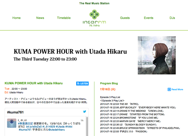 宇多田ヒカル「KUMA POWER HOUR with Utada Hikaru」17日放送分が休止に