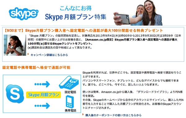 Amazon「Skype月額プラン特集」国際電話の実質無制限プランなど