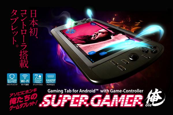 """ゲーム専用タブレット「SUPERGAMER俺」""""艦これ""""が完璧にプレイできるらしいですよ!"""