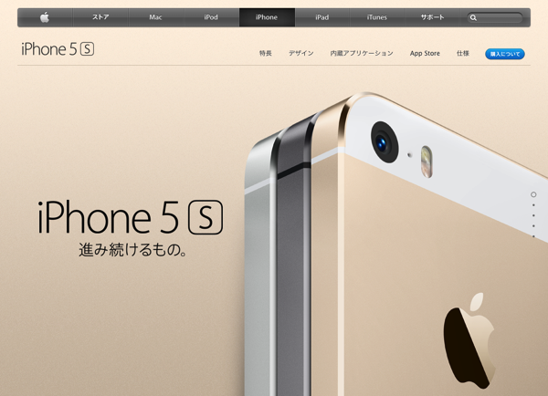 Apple「iPhone 5s」発表 → 指紋認証センサー/64ビットA7チップ/M7コプロセッサ搭載