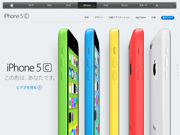 Apple「iPhone 5c」発表 → 5色のカラーバリエーション