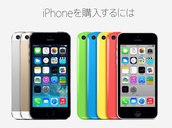 「iPhone 5s」「iPhone 5c」を購入するには?
