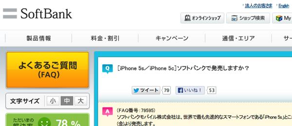 ソフトバンク「iPhone 5c」の予約受付はするが「iPhone 5s」の予約受付はしないと発表