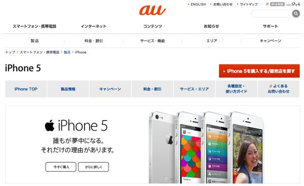 【iPhone 5】在庫限りで日本国内の販売は終了へ