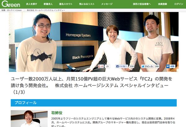 月間150億PV超「FC2」の開発を請け負う会社「ホームページシステム」インタビュー