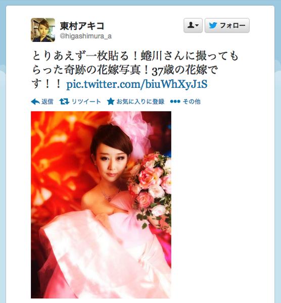 漫画家・東村アキコ、ファッションデザイナーと再婚