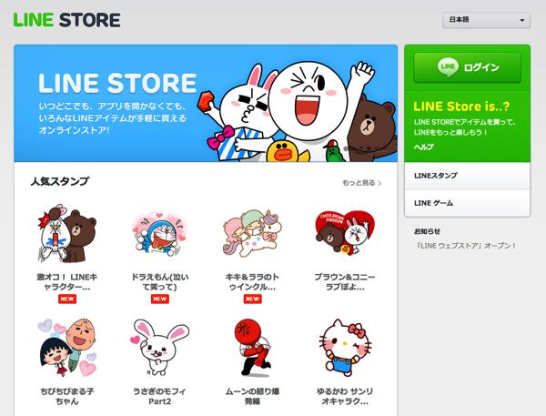 「LINE ウェブストア」オープン → ウェブから有料スタンプや仮想通貨の購入が可能に