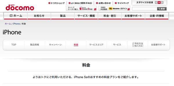 ドコモ「iPhone 5s/5c」料金体系を発表 → 月額6,555円に