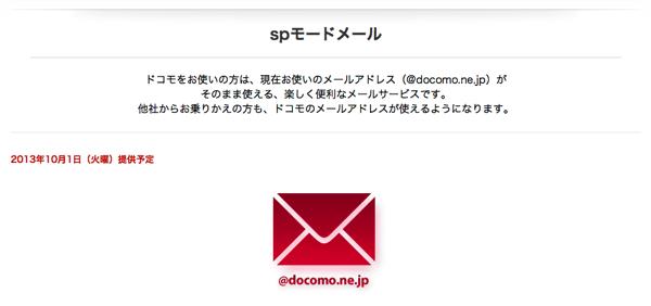 ドコモ版「iPhone」spモードメールに対応