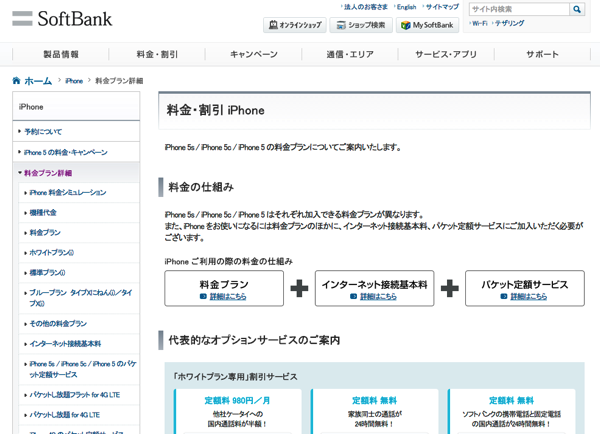 ソフトバンク「iPhone 5s/5c」料金体系を発表 → 月額6,755円に