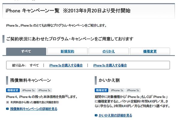 ソフトバンク「iPhone 5s/5c」向け各種キャンペーンを発表 → iPhone 5からの機種変更には下取りが利用可能
