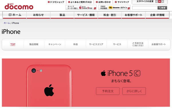 NTTドコモの本気!au/ソフトバンクの「iPhone」下取りへ