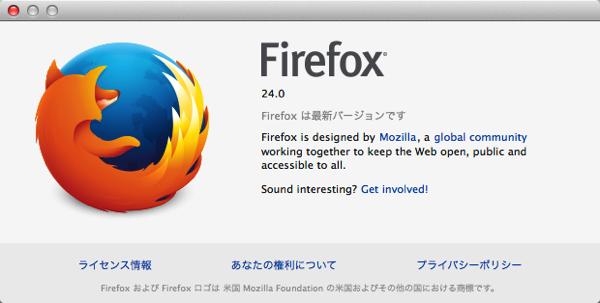 「Firefox 24」リリース