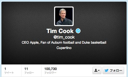 Appleのティム・クックCEO、Twitterを始める