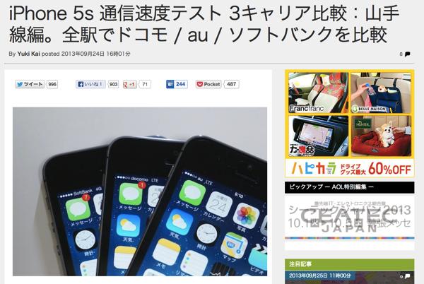 【iPhone 5s】3キャリアスピード比較(山手線編と地方都市編)→ ド、ドコモだけ‥‥!?