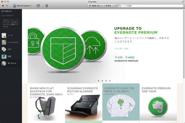 【Evernote】バージョンアップしてマーケット機能「Evernote Market」が追加 → ひらくPCバッグ・ScanSnapも販売中!