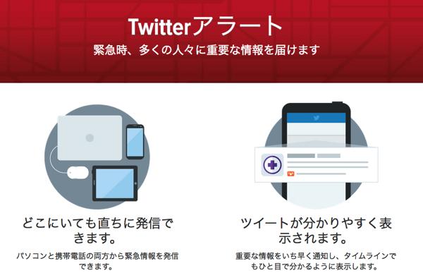 「Twitterアラート」Twitterによる緊急メッセージサービス