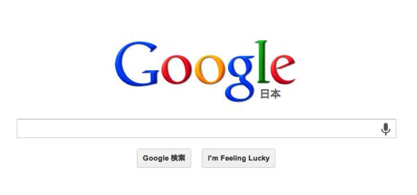 Googleの新しい検索アルゴリズム「ハミングバード(Hummingbird)」とは?