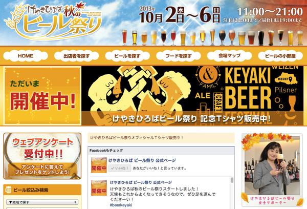 「けやき広場ビール祭り」さいたまスーパーアリーナで始まる!(10月6日まで) #beerkeyaki