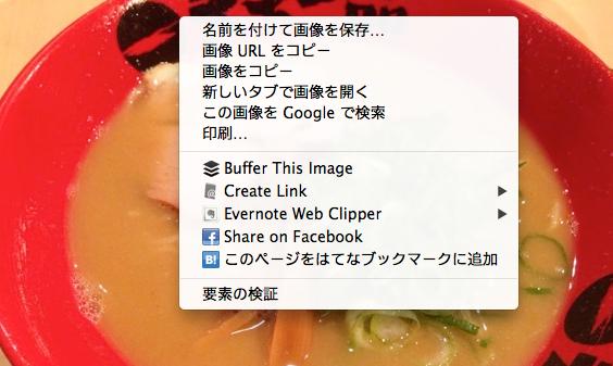 「Google Chrome 30」リリース → 画像による検索がより簡単に