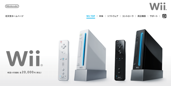 任天堂「Wii」国内供給を終了へ