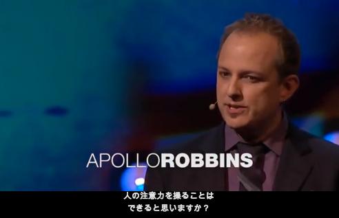 【動画あり】こんなスリがいたらモノを盗られない自信がない‥‥アポロ・ロビンス「人の注意力を操る妙技」