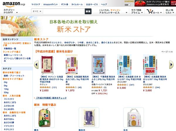 Amazon「新米ストア」日本全国の新米が購入可能!