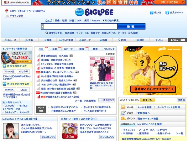 NECが「BIGLOBE(ビッグローブ)」を売却へ
