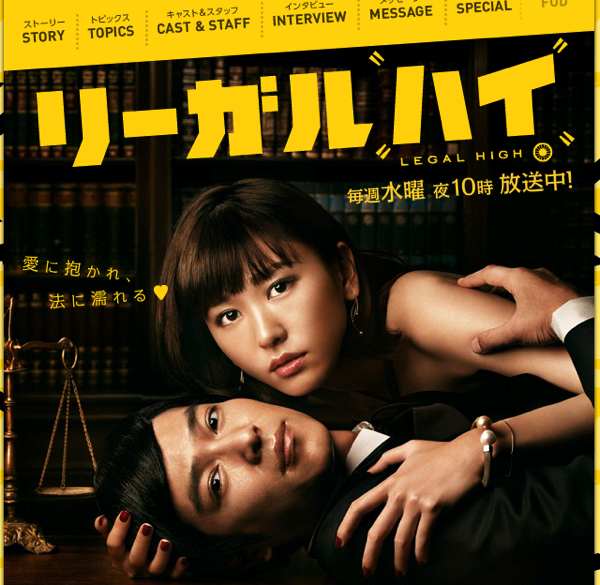 【リーガルハイ】初回視聴率は21.2%