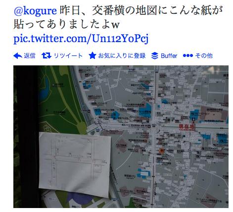 「ダイガーとあそこ」交番横の地図にタイガーとASOKOを案内する張り紙