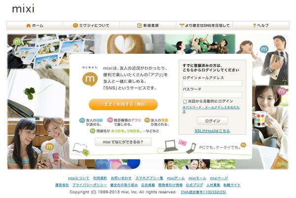 「mixiコミュニティ」名称や説明がインターネット検索の対象に