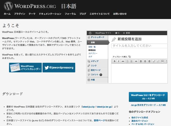 【WordPress】無料のプレミアムテーマが探せる場所
