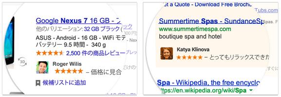 Google、ユーザ名や写真を広告コンテンツやレビューに表示へ