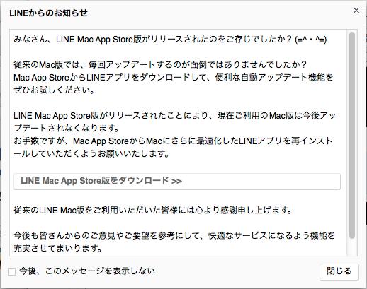 「LINE」Mac App Store版がリリース  → 既存バージョンのアップデートは終了