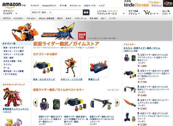 Amazonに「仮面ライダー鎧武/ガイムストア」オープン