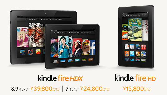 Amazon「Kindle Fire HDX」シリーズと新しい「Kindle Fire HD」発表