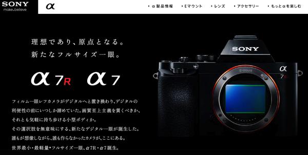 ソニー「α7R」「α7」フルサイズセンサー搭載のミラーレス