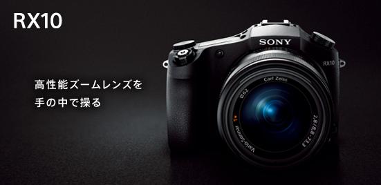 ソニー「RX10」24-200mm F2.8のサイバーショット
