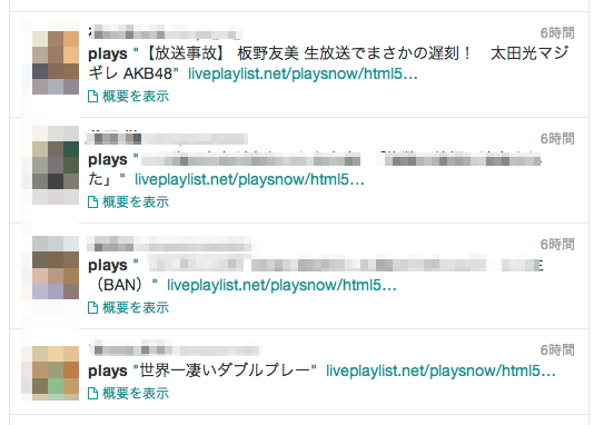 「Plays Now」視聴した動画を自動でツイートするアプリに注意