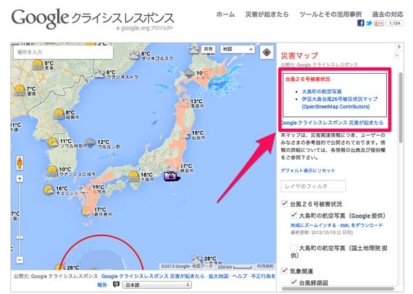 Google、伊豆大島の最新の航空写真を公開