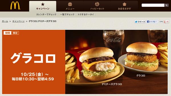 【グラコロ】グラタンコロッケバーガー略してグラコロは2013年10月25日より期間限定で販売開始!