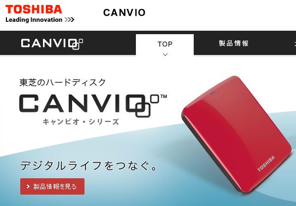 東芝HDD「CANVIO CONNECT」Pogoplug PCでネットからリモートアクセス可能