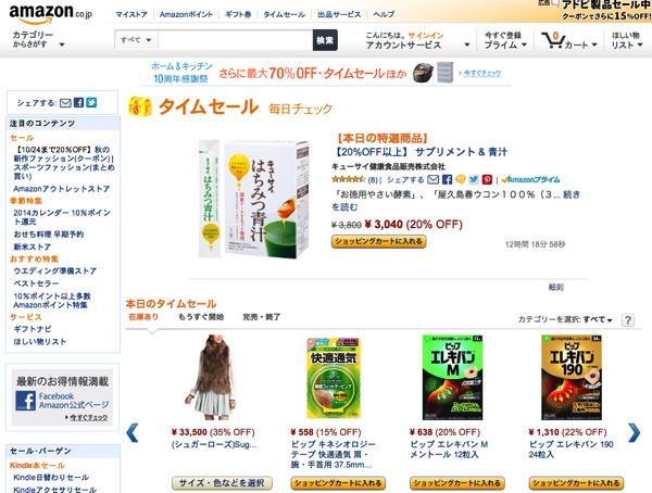 Amazon、14日間限定の「秋のタイムセール」を開催中!(〜11月3日)