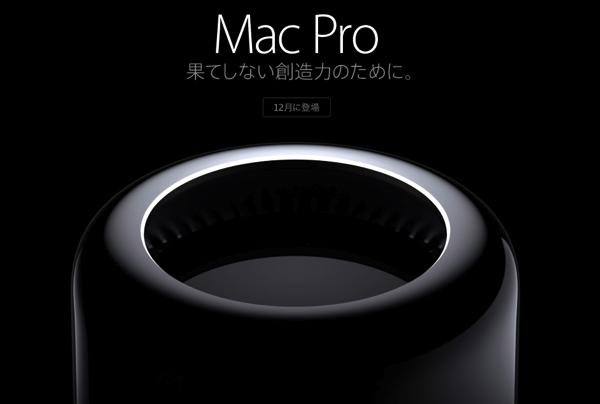 Apple「Mac Pro」発表 → 2013年12月発売予定で価格は318,800円から