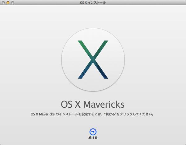【OS X Mavericks】インストールしてみた(思ったより時間がかかる!)