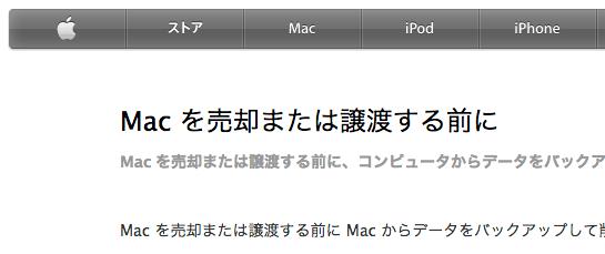 Macを売却する前に注意すべきこと(データをバックアップして削除する方法)