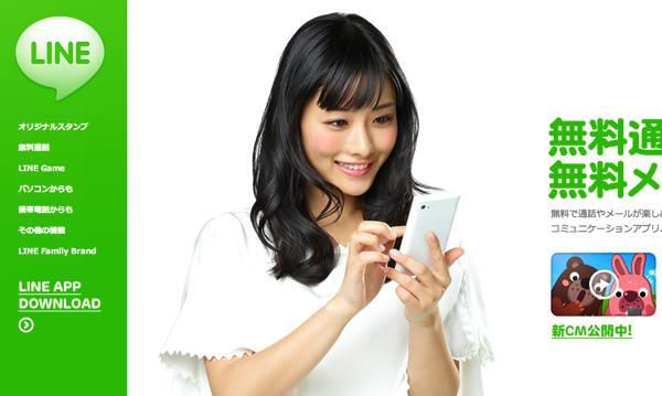 【LINE】浜松市の教育委員会が教職員の採用活動に利用