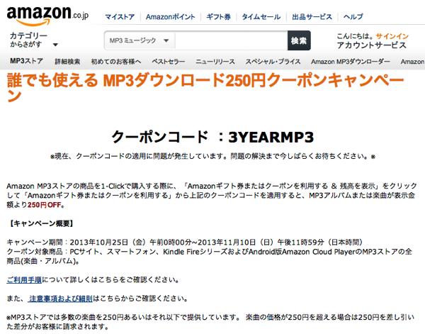 Amazon「誰でも使える MP3ダウンロード250円クーポンキャンペーン」